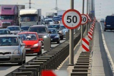 Скорость движения на некоторых трассах могут изменить