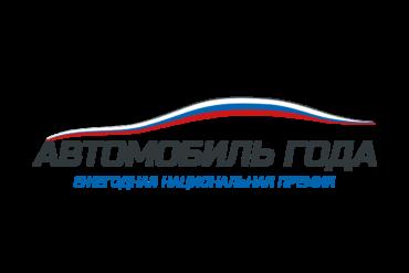 Названы победители престижного конкурса «Автомобиль года в России»