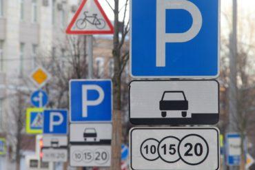 Как может измениться система организации парковок