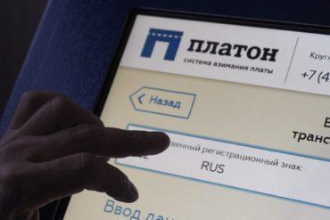 60 субъектов РФ поддерживают внедрение системы «Платон» на региональных дорогах