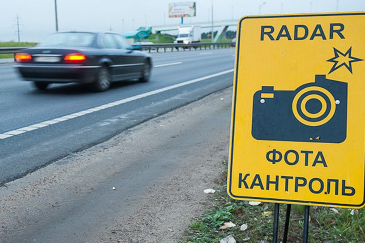 ГАИ Белоруссии: иностранцам не удастся избежать штрафов за превышение скорости