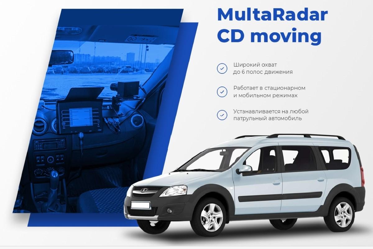 Измерители скорости транспортных средств радиолокационные MultaRadar CD moving