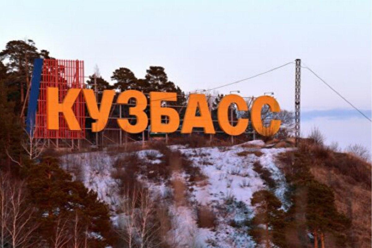 Объявлен запрет на выезд за пределы Кузбасса