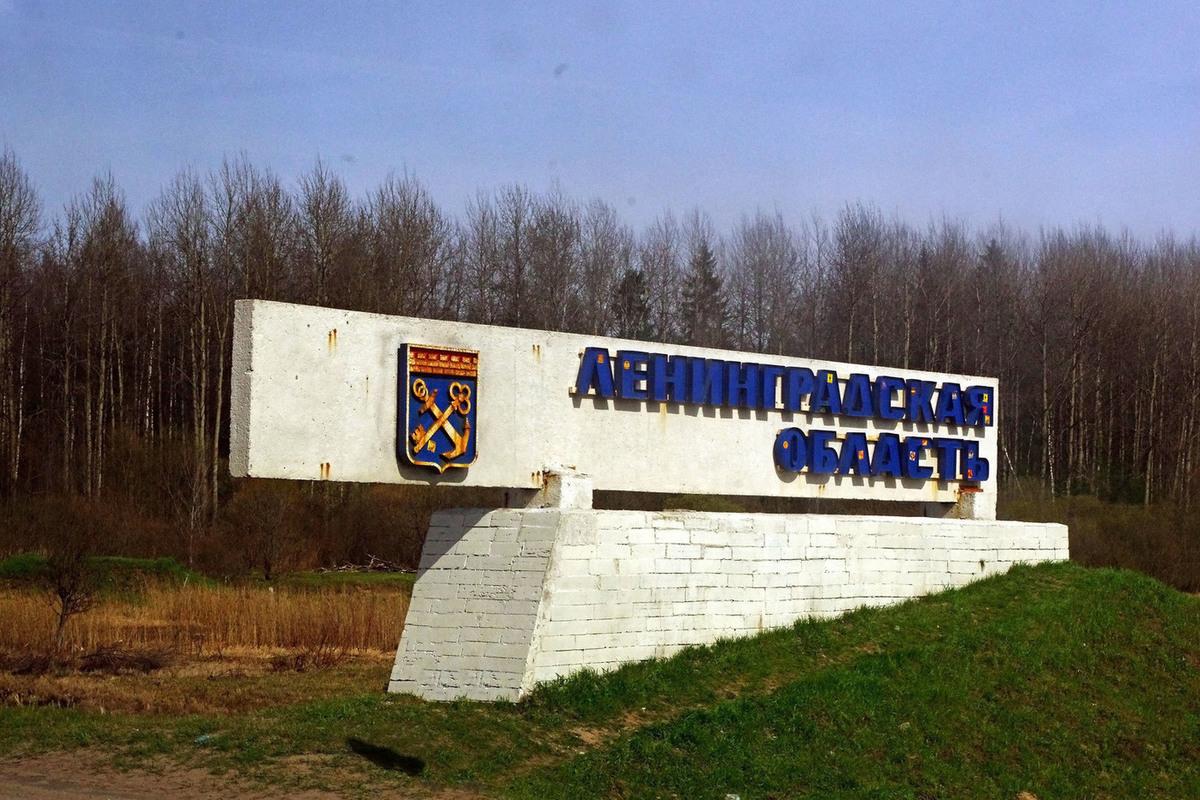В Ленинградской области ограничен въезд в 13 населенных пунктов