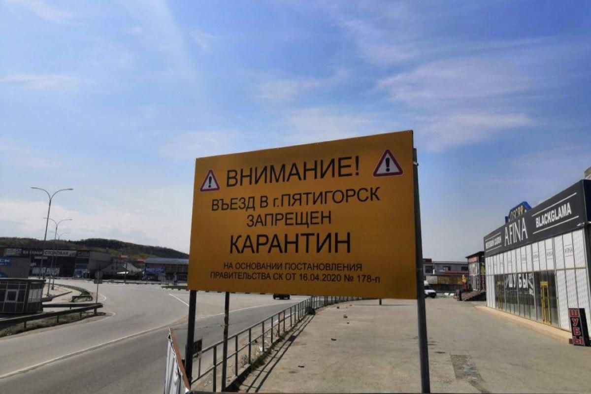 В Пятигорске введены ограничения движения из-за коронавируса