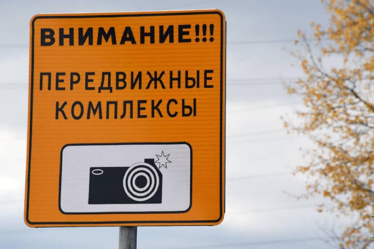 Дорожным камерам опять готовят новые знаки