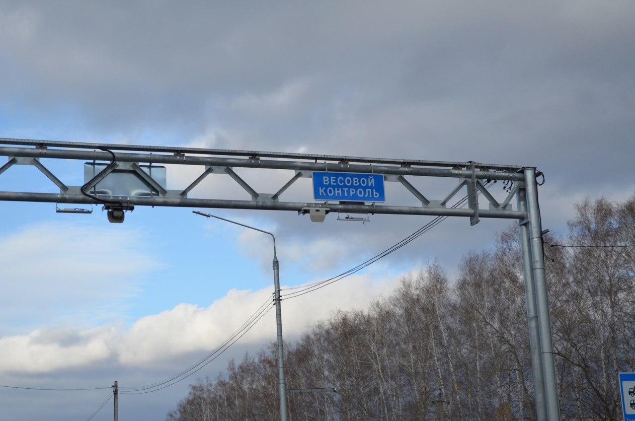 В Рязанской области появился еще один пункт весогабаритного контроля