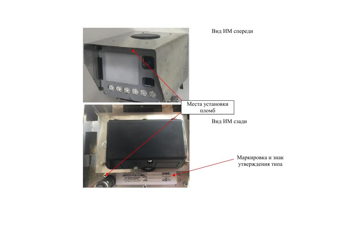 Системы измерительные с автоматической фотовидеофиксацией многоцелевые «ЛОБАЧЕВСКИЙ»