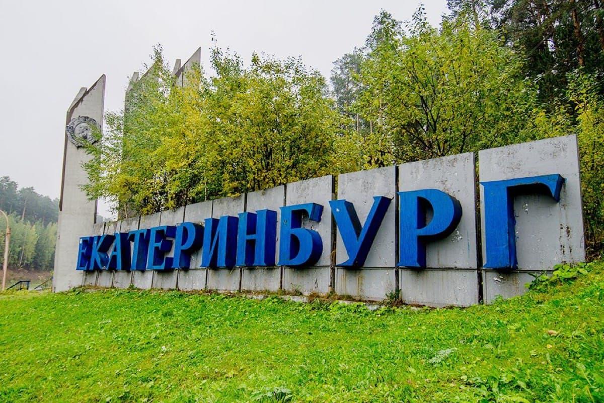 Новые комплексы фотовидеофиксации установят в Екатеринбурге