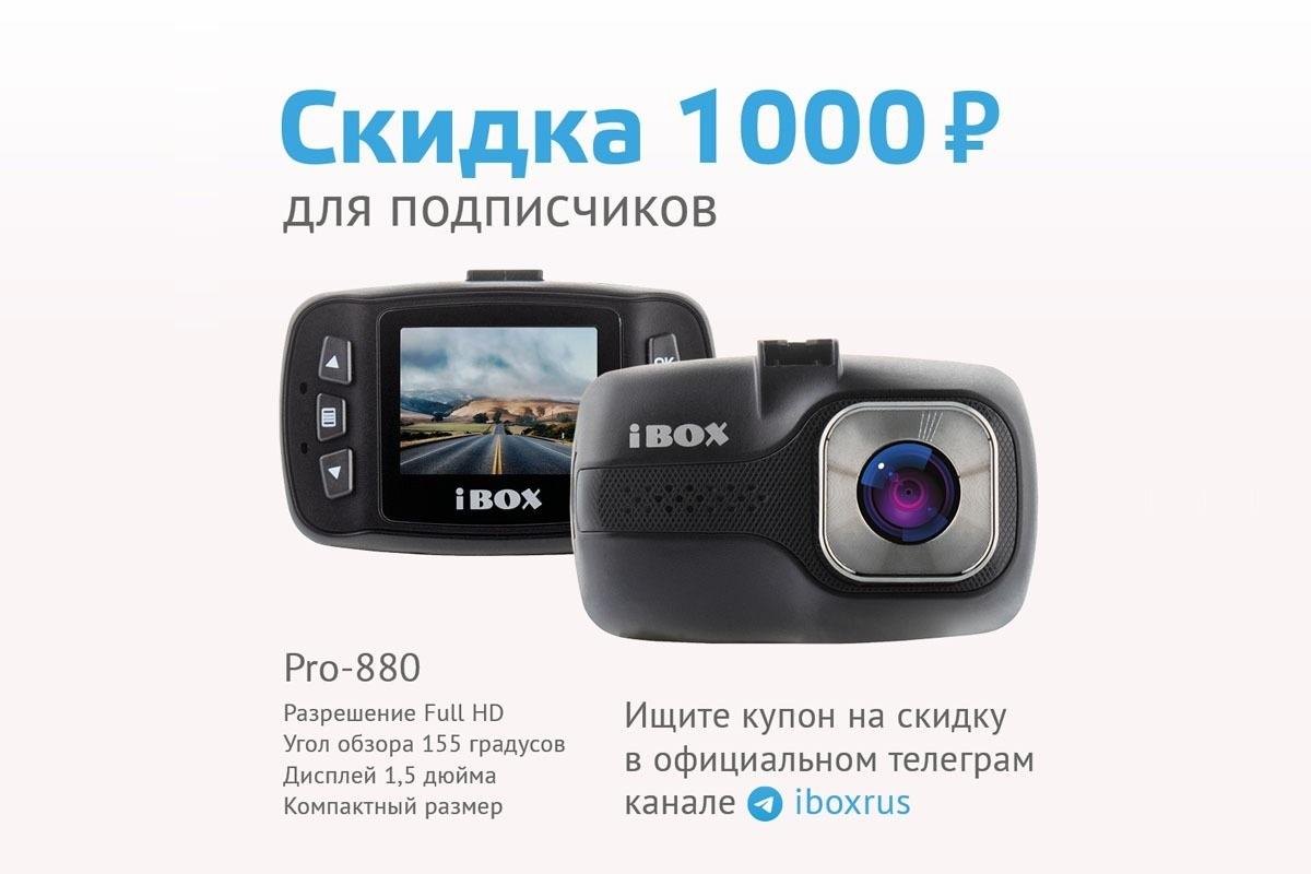 Акция на видеорегистратор iBOX Pro-880!