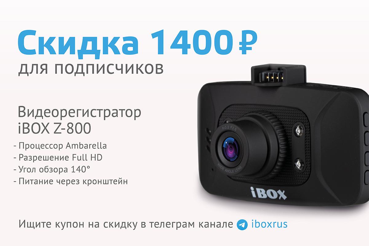 Акция на видеорегистратор iBOX Z-800!