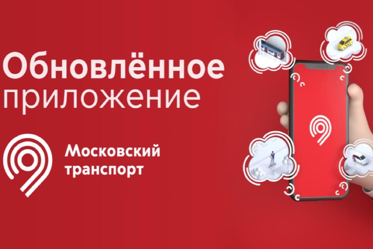 Карта парковок Москвы опубликована в мобильном приложении