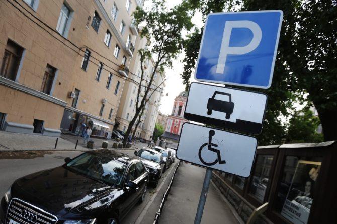 Право инвалидов на бесплатную парковку можно оформить в любом месте России без привязки к месту жительства