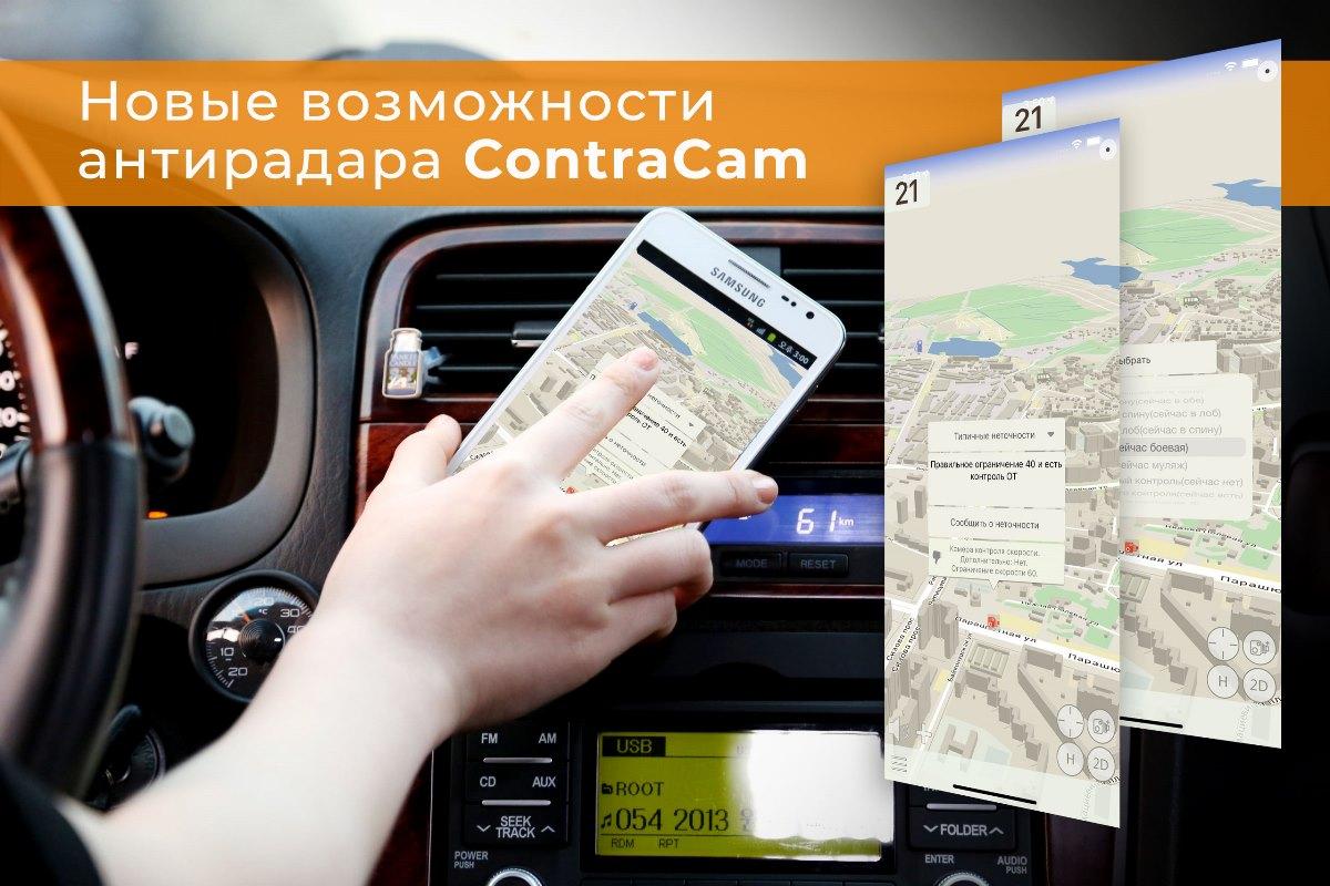 Новая версия Антирадар ContraCam: отправляйте корректировки по камерам одним нажатием кнопки