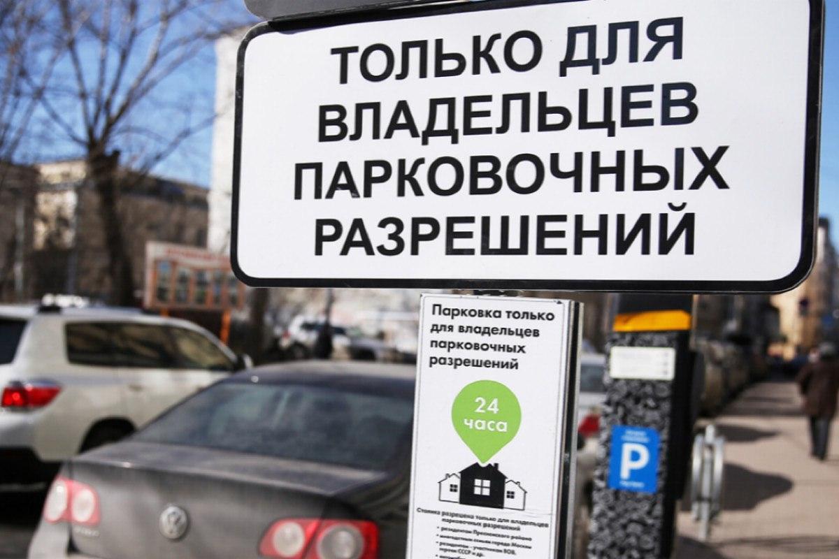 Еще на 29-ти улицах Москвы появятся парковки с табличкой «только для резидентов»