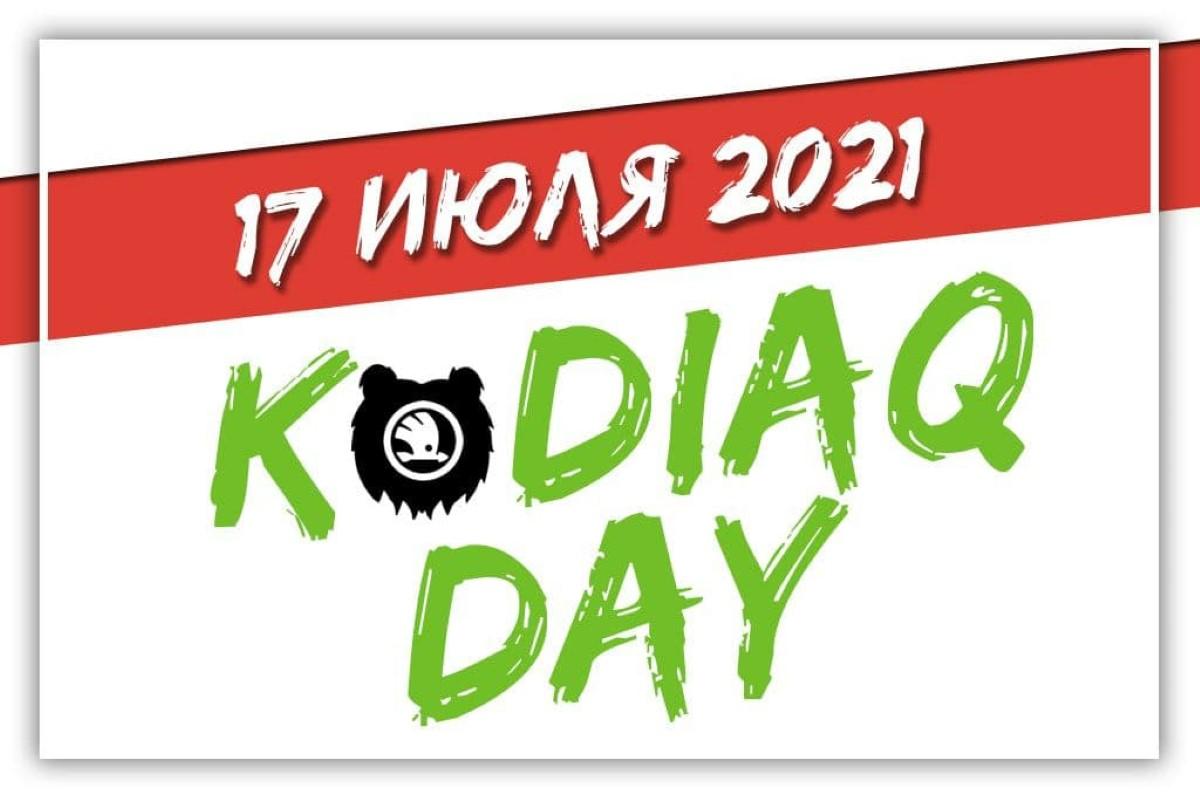 Автоклуб KODIAQ RUSSIA приглашает на международную встречу