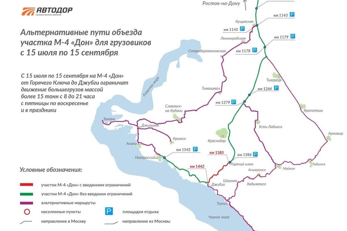 С 15 июля по 15 сентября на участке трассы М-4 «Дон» от Горячего Ключа до Джубги ограничат движение большегрузов