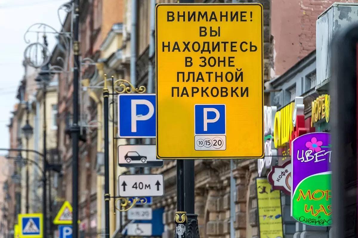 Когда в Санкт-Петербурге начнут работать новые платные парковки?