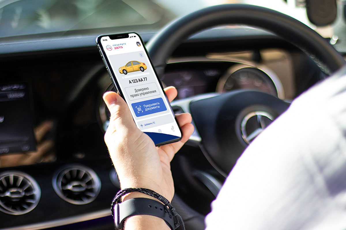 Цифровизация набирает обороты – в «Госуслуги Авто» добавили новые опции